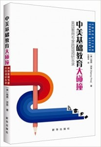 中美基础教育大碰撞 ISBN:978-7-5166-0983-5